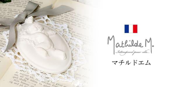 mathilde.M-マチルドエム