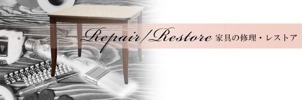 家具の修理・レストア