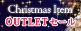 クリスマスアイテムアウトレットセール