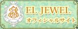 EL JEWEL オフィシャルサイト