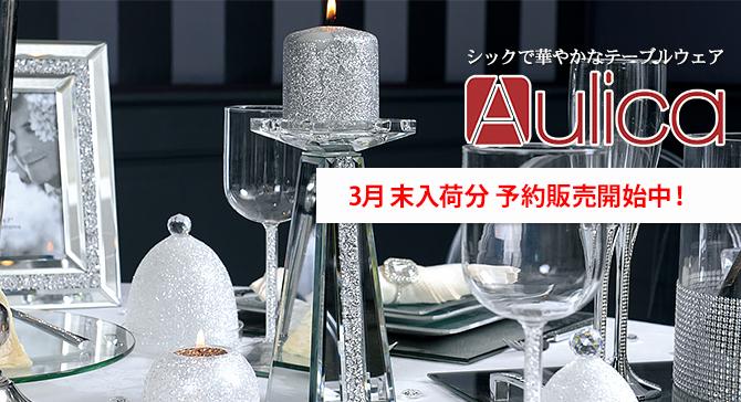 Aulica(オリカ)