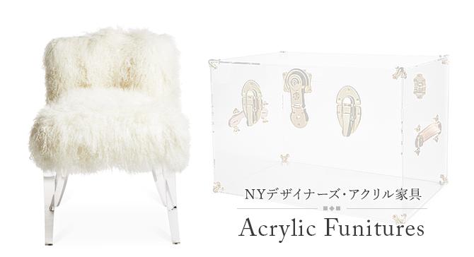 ニューヨークデザイナーズ・アクリル家具