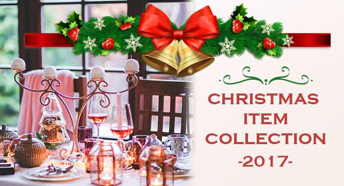 2017クリスマスアイテムコレクション