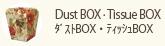 ダストBOX・ティッシュBOX