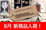 chehoma - ケオマ
