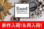 EMDE - エムデ