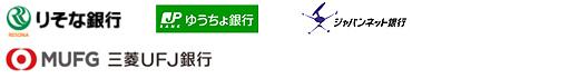 各種銀行・ゆうちょ銀行・ジャパンネット銀行・三井住友銀行・三菱東京UFJ銀行・みずほ銀行