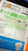 ネット通販・ECベスト1000」2010年度版