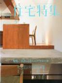 『新建築・住宅特集5月号』に、弊社のお客さま邸が掲載され、弊社もご紹介いただきました。
