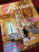 女性誌「美Premium」2012.Autumn号に、EL☆JEWELLでシャンデリアや家具を納品 させていただきました、お客様が掲載されました。