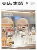 インテリア雑誌「商店建築」2010年9月号