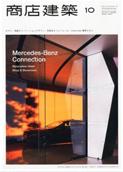 インテリア雑誌「商店建築」2010年10月号