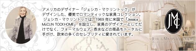 【ジェシカ・マクリントック】 白家具−ロマンスコレクション