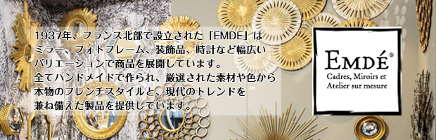 フランス製インテリアブランド「EMDE」の商品一覧へ