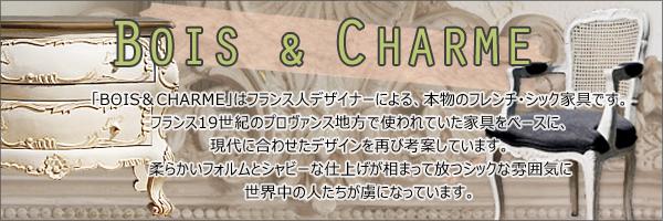 Bois&Charme ボア・エ・シャルム