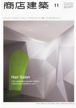 インテリア雑誌「商店建築」2011年11月号に、掲載していただきました。